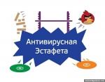 Гости Медового фестиваля смогут принять участие в «Антивирусной эстафете»