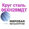 Круг сталь 06ХН28МДТ