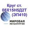 Круг сталь 08Х15Н5Д2Т (ЭП410)  цена купить
