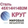 Круг сталь 45Х14Н14В2М купить цена