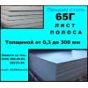 Лист 65Г,  пружинный лист сталь 65Г,  полоса ст. 65Г