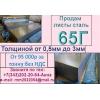 Листы холоднокатаные ст. 65Г х/к  от 0, 5мм до 3, 5мм из наличия и под заказ