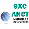 Полоса сталь 9ХС,  лист стальной 9хс инструментальный ГОСТ 5950-2000